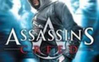 Крупнейшая утечка нового Assassin's Creed 2020 раскрыла самое главное