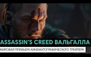 Обзоры Assassin's Creed: Ragnarok / Assassin's Creed: Kingdom