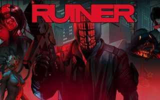Трейлер геймплея игры Ruiner