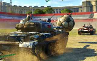 Танковый футбол 2016 — как участвовать и где посмотреть?