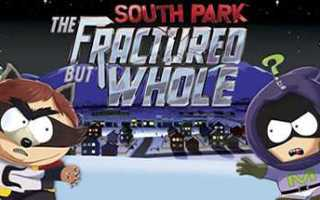 South Park: The Fractured But Whole — дата выхода и новый трейлер