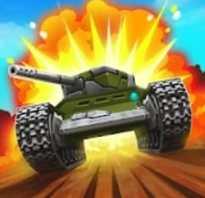 Как взломать танки онлайн?