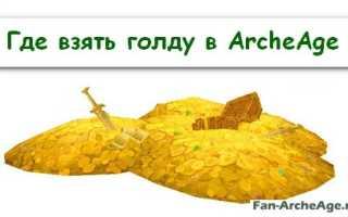 Как заработать больше золота в Archeage? Золото в архейдж.