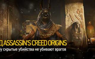 Как получить скрытый клинок в Assassin's Creed Origins