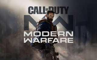 Call of Duty: Modern Warfare движком нового поколения на видео поразил игроков