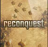 Стратегия Reconquest
