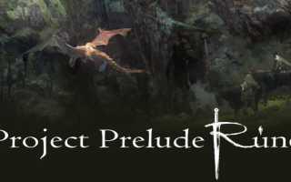 Project Prelude Rune — слэшер с мечами, магией, летающими островами и драконами