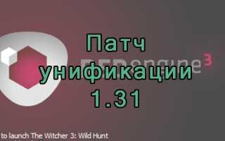 патч 1.31 для «Ведьмак 3»