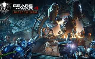 Что будет в дополнении Rise of the Horde для Gears of War 4