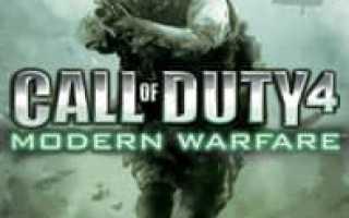 Трансляции Call of Duty: Modern Warfare / Call of Duty: Modern Warfare 4
