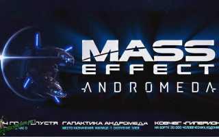 Мысли после прохождения Mass Effect: Andromeda