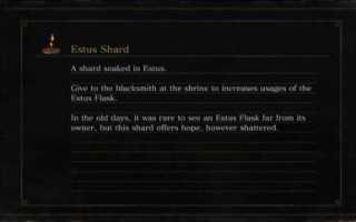 Осколок эстуса в Dark Souls 3