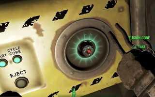 Как зарядить ядерный блок в fallout 4 – и возможно ли это сделать?