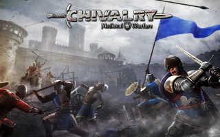 Как получить Chivalry: Medieval Warfare бесплатно?