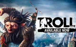 Сюжетное видео игры Troll and I
