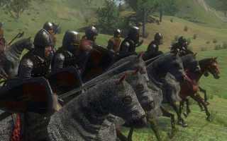 Как стать королём в Mount and Blade Warband