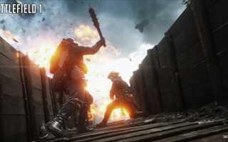 В Battlefield 1 можно будет сыграть до релиза