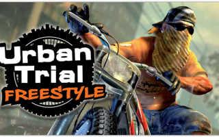 Обзор Urban Trial Freestyle, часть 3, вердикт