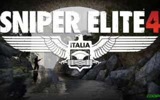 Sniper Elite 4 и For Honor — Прямая трансляция на Gamebomb.ru на русском языке!