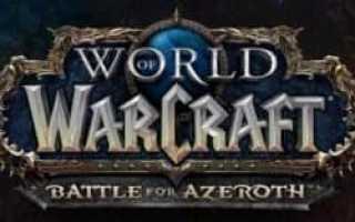 Гайды по World Of Warcraft — pvp, pve раскачки, аддоны, обзоры, квесты