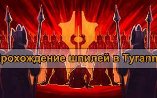 Tyranny: как пройти шпиль Заката?