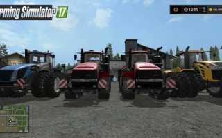 Как сделать деньги в Farming Simulator 2017