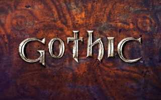Новую Gothic с новейшей графикой предлагают взять бесплатно с одним условием