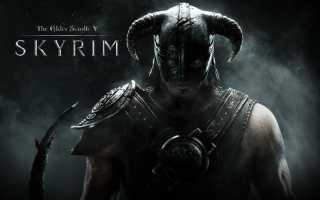 Видео игры The Elder Scrolls V: Skyrim