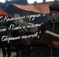 Квест «Плачь и плати» в Ведьмак 3 — сборщик налогов