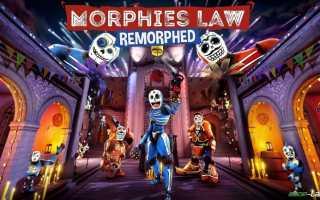 В Morphies Law ваш персонаж будет расти от попаданий по врагу