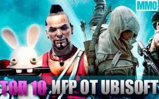 100 топовых игр Ubisoft доступны бесплатно на ПК