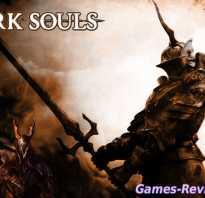Как убить босса демона тельца в Dark Souls
