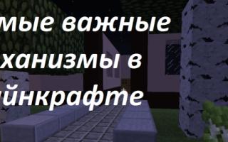 Как сделать и использовать механизмы в игре Minecraft