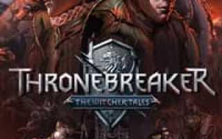 Thronebreaker: The Witcher Tales / Кровная вражда: Ведьмак. Истории