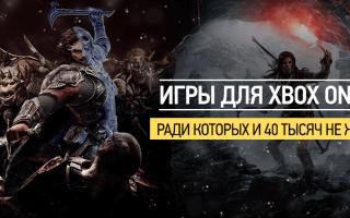 Полный список игр, которые получат улучшенную графику и 4K-разрешение на Xbox One X