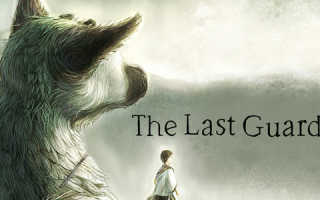 Оценки и отзывы о The Last Guardian