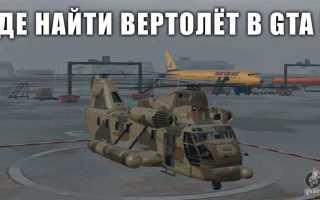 Где найти вертолёт в ГТА 5