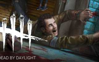 Перки выживших в Dead by Daylight