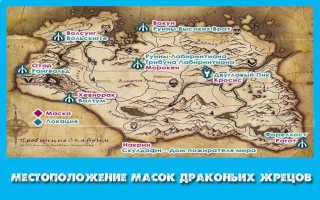Маски драконьих жрецов в скайриме и где их найти?