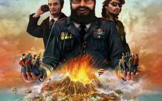 Как получить бесплатно игру Tropico 4
