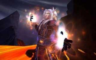 Гайд по PvP фаер магу в World of Warcraft: Wrath of the Lich King
