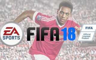 Новые подробности и дата выхода FIFA 18