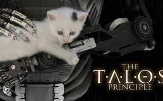 The Talos Principle для ПК от авторов Serious Sam 3 предлагают получить бесплатно и навсегда