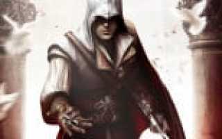 Новый мод для Assasin's Creed 2 — Игровые новости