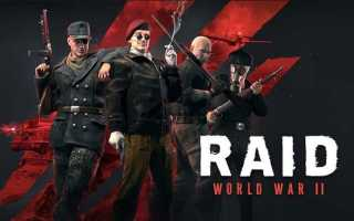 Дата выхода Raid: World War 2