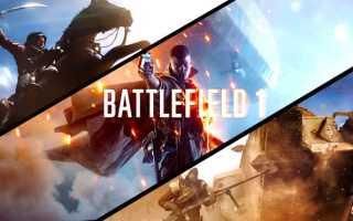 Battlefield 1 была взломана до своего официального выхода