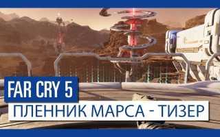 Far Cry 5 — Релизный трейлер «Пленник Марса»