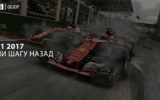 Состоялся выход F1 2017
