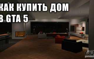 Как купить дом в ГТА 5?