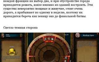 Обзор Heroes of might & magic 7 — дата выхода